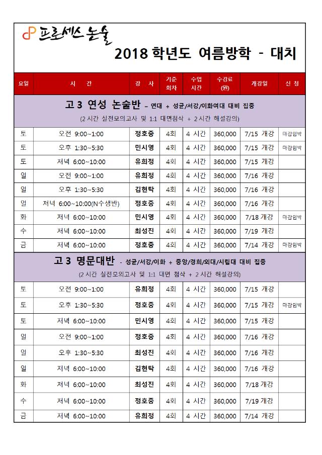 여름방학 대치시간표(작성-0606)002.png