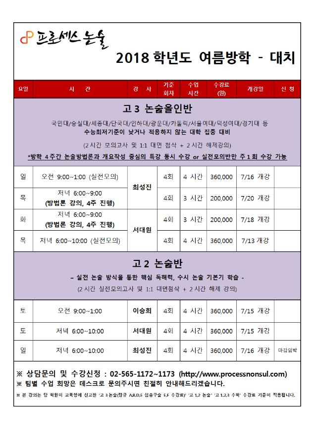 여름방학 대치시간표(작성-0606)003.png