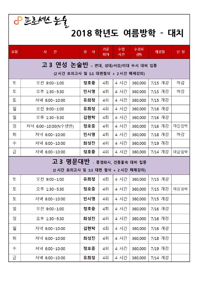 여름방학 대치시간표 7월(2017-07-09)002.png