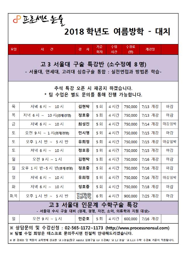 여름방학 대치시간표 7월(2017-07-09)001.png