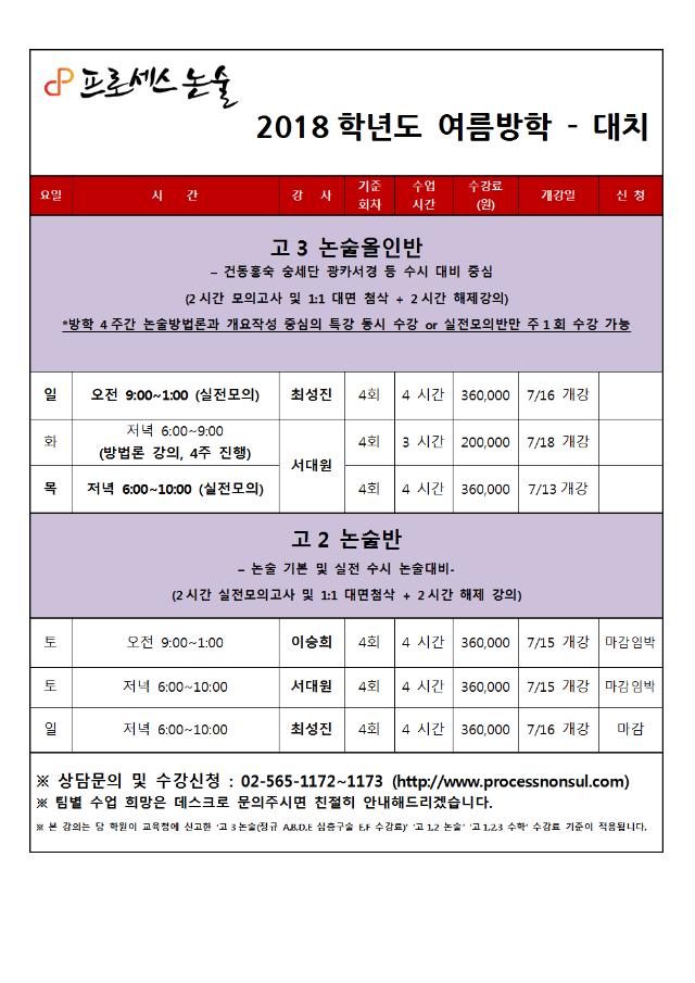 여름방학 대치시간표 7월(2017-07-09)003.png