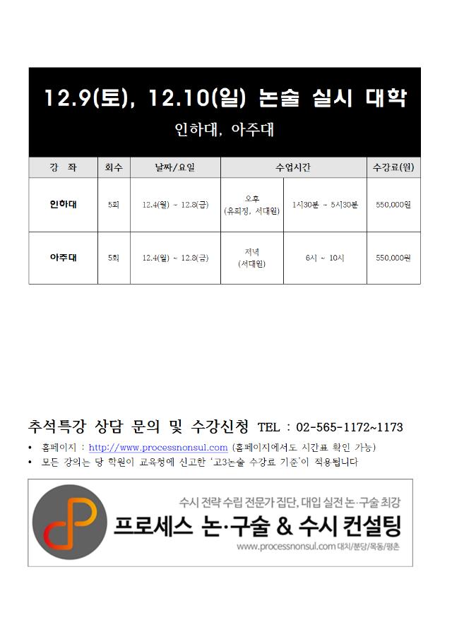 2018학년도-수능직후-논술시간표(통합)004.png