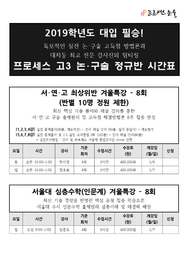 2019학년도-정규반-논술시간표(통합)-개강일포함001.png