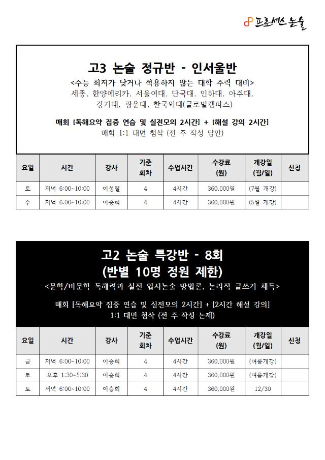 2019학년도-정규반-논술시간표(통합)-개강일포함003.png