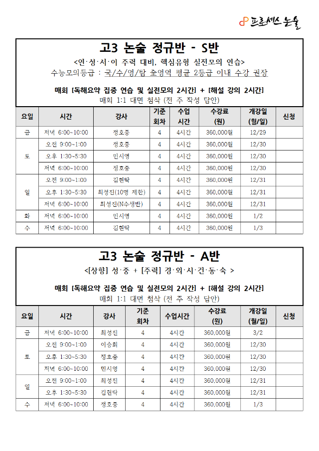2019학년도-정규반-논술시간표(통합)-개강일포함002.png