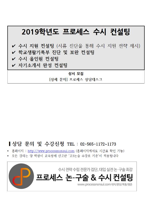 2019학년도-정규반-논술시간표(통합)-개강일포함004.png