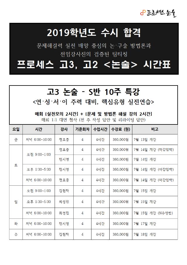 2019학년도-여름-시간표(논술)001.png