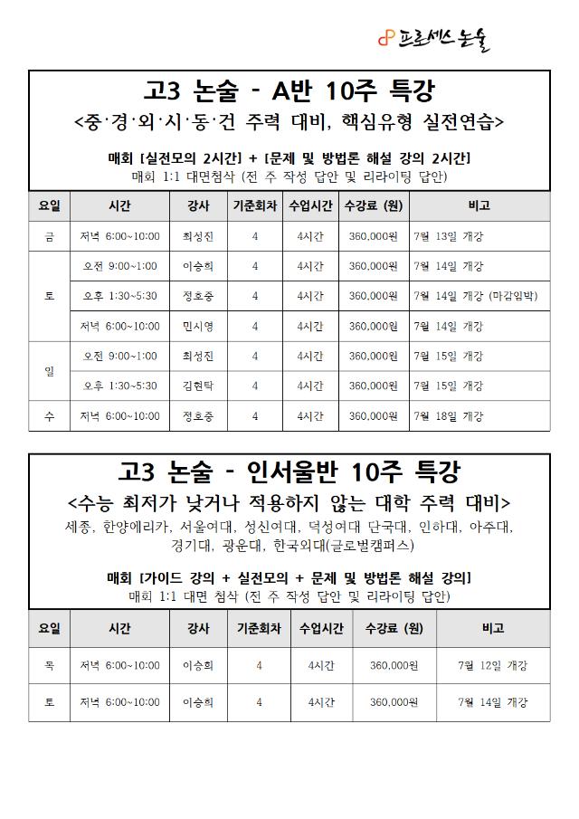 2019학년도-여름-시간표(논술)002.png