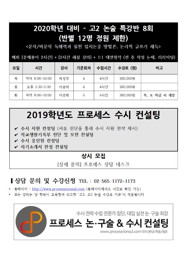 2019학년도-여름-시간표(논술)003.png