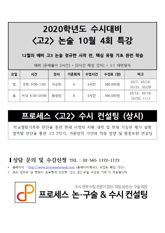 2019학년도-10월4회특강-고2논술시간표(고2)001.png