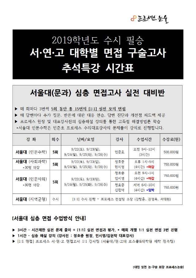 2019-추석 시간표(구술) - 복사본001.png
