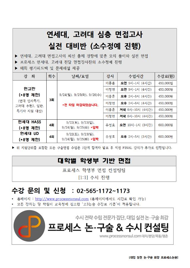 2019-추석 시간표(구술) - 복사본002.png