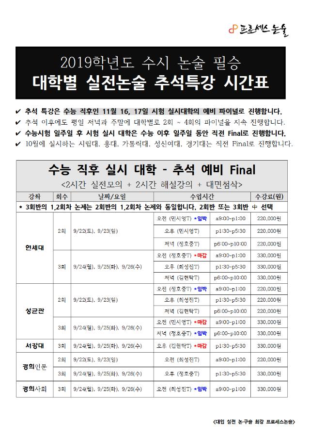 2019-추석 시간표(논술)-9.18001.png