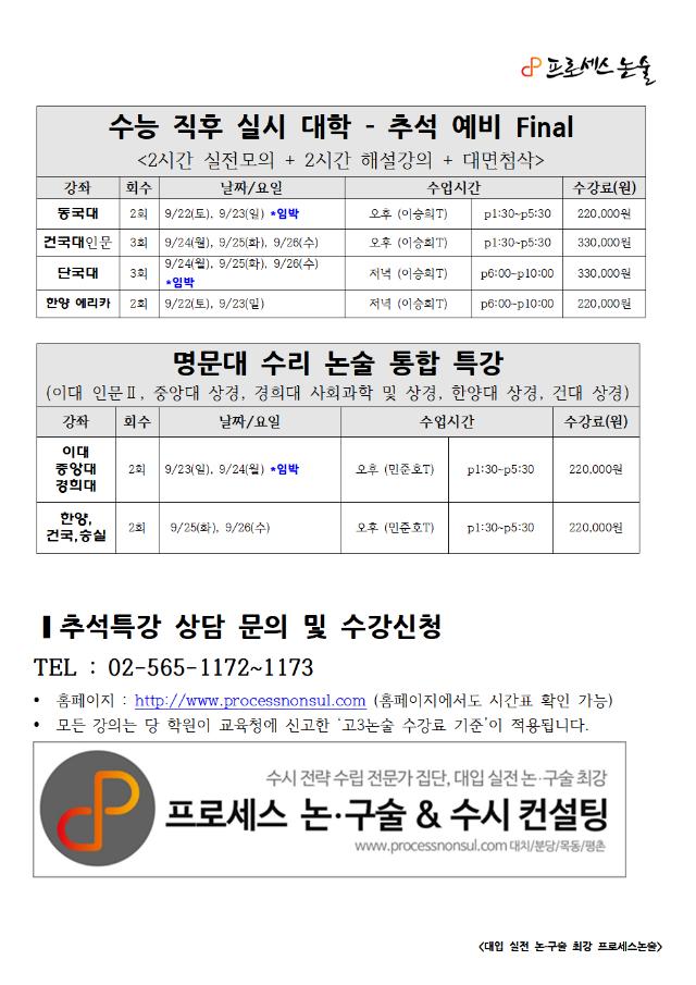 2019-추석 시간표(논술)-9.18002.png