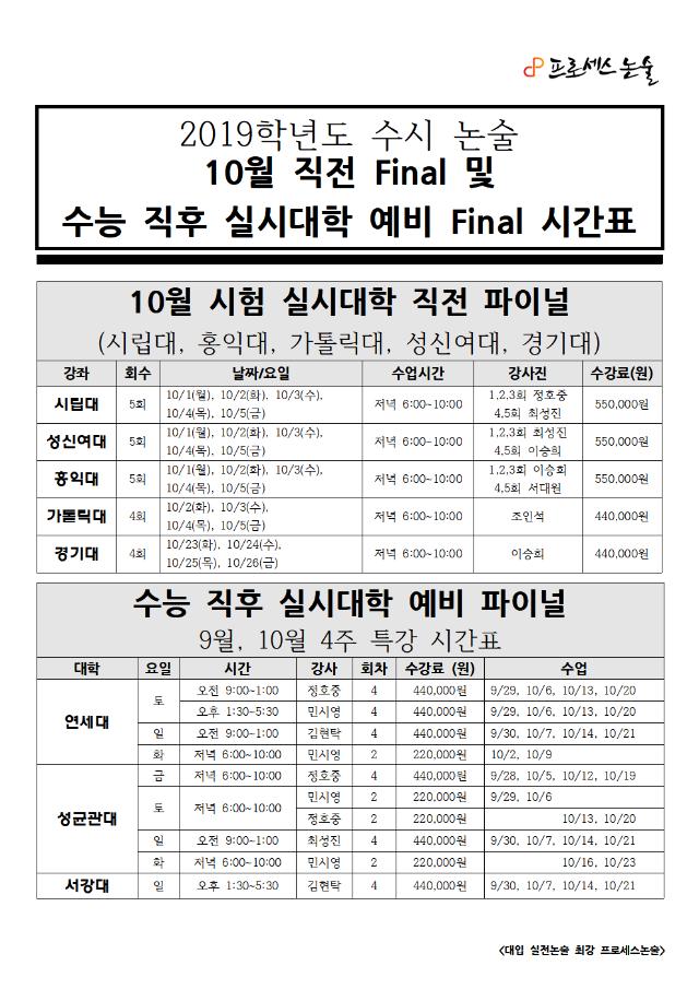 2019-9,10월 예비파이널 시간표(논술)001.png