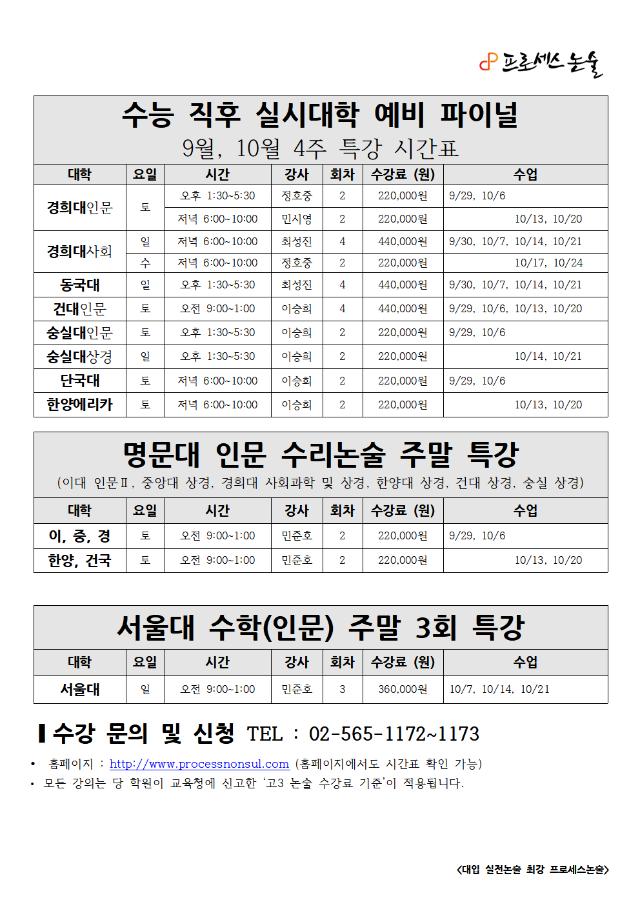 2019-9,10월 예비파이널 시간표(논술)002.png