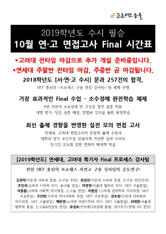 2019-10월 구술Final 시간표(구술) - 연대,고대001.png