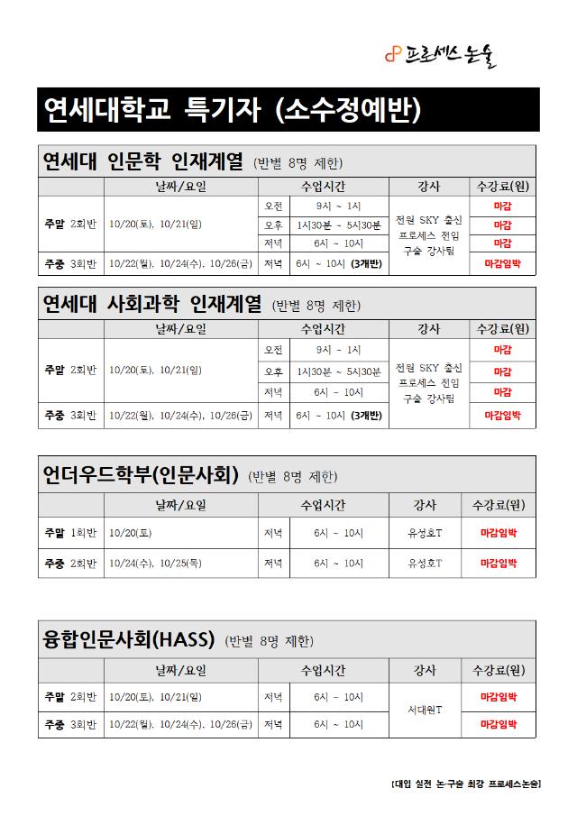 2019-10월 구술Final 시간표(구술) - 연대,고대002.png