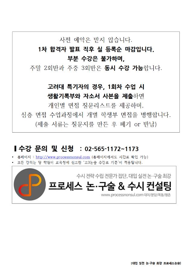 2019-10월 구술Final 시간표(구술) - 연대,고대004.png
