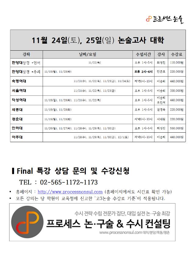 2019-11월 파이널 시간표(논술)-확정003.png