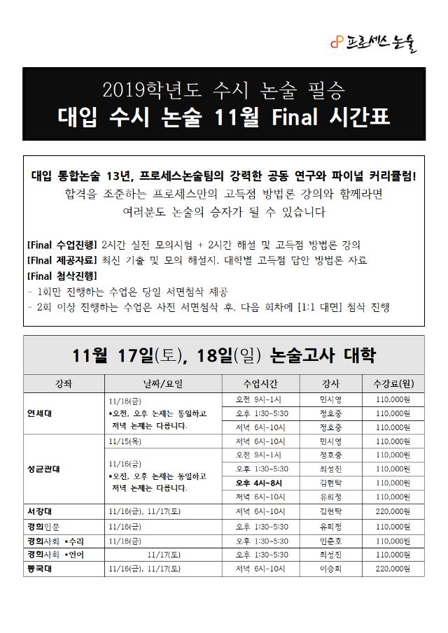 2019-11월 파이널 시간표(논술)-확정001.png