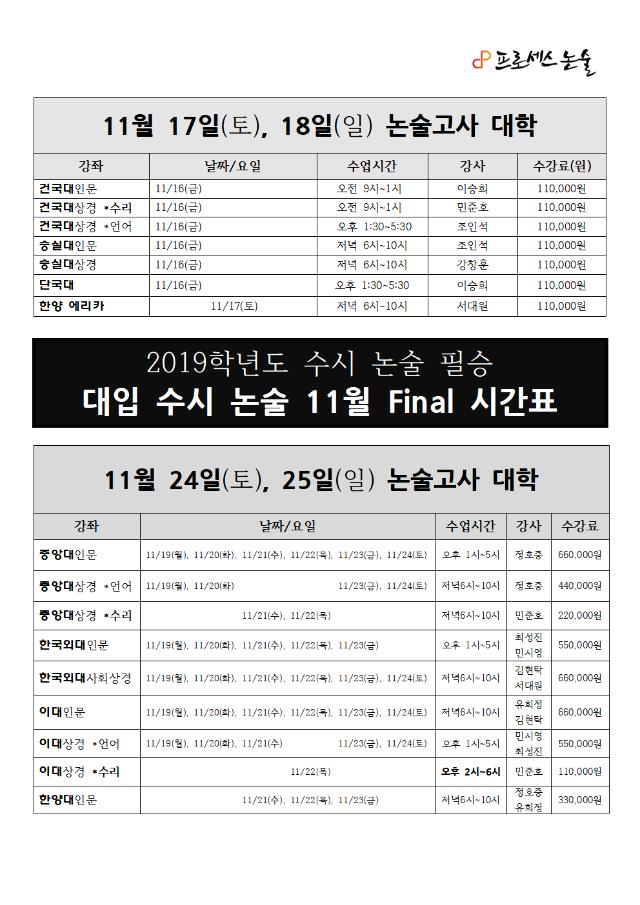 2019-11월 파이널 시간표(논술)-확정002.png