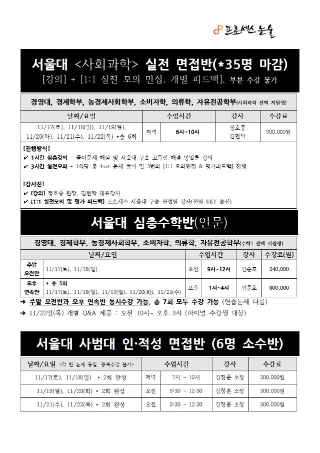 2019-11월 파이널 시간표(구술)-확정002.png