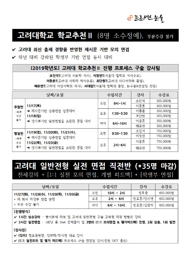2019-11월 파이널 시간표(구술)-확정003.png
