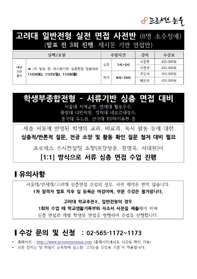2019-11월 파이널 시간표(구술)-확정004.png
