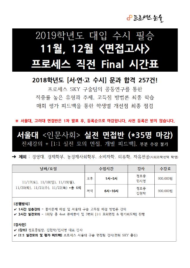 2019-11월 파이널 시간표(구술)-확정001.png