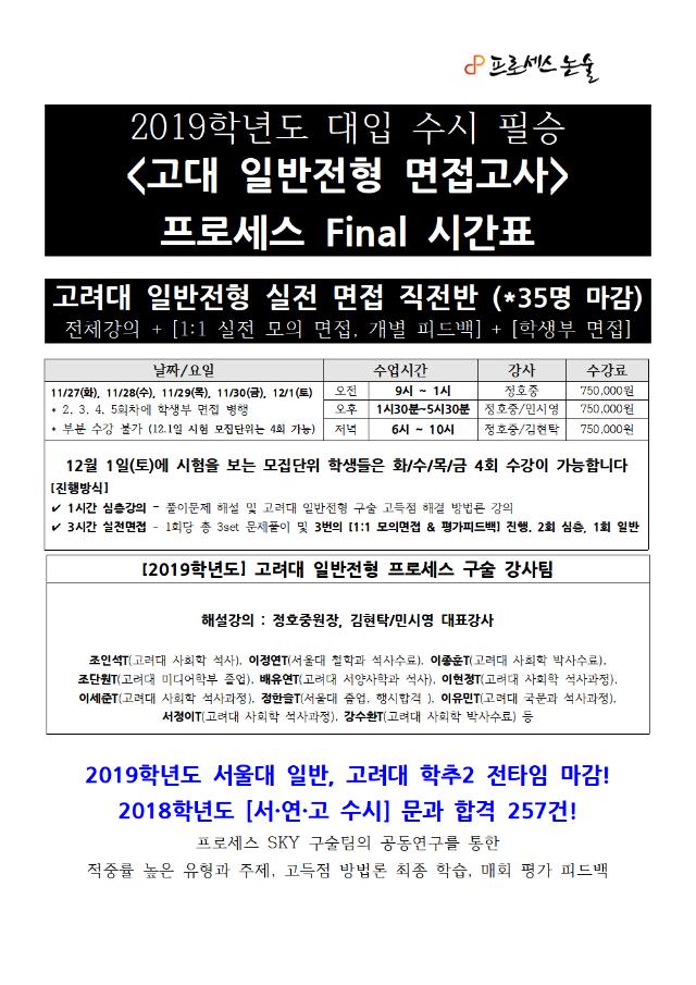 2019-11월 파이널 시간표(구술)-일반전형001.png