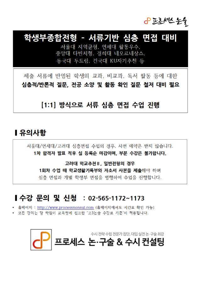 2019-11월 파이널 시간표(구술)-일반전형002.png