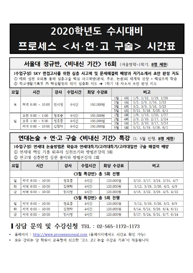 2020학년도-12월,1학기 정규반 시간표(구술반-최종)001.png
