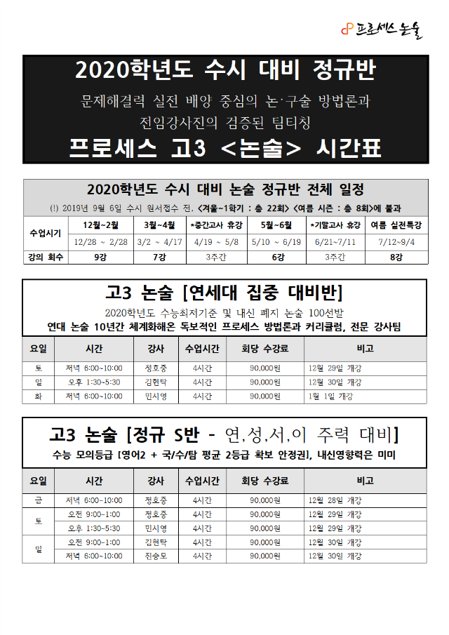 2020학년도-12월,1학기 정규반 시간표(논술반-최종)001.png