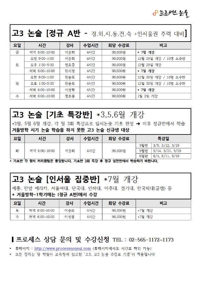 2020학년도-12월,1학기 정규반 시간표(논술반-최종)002.png