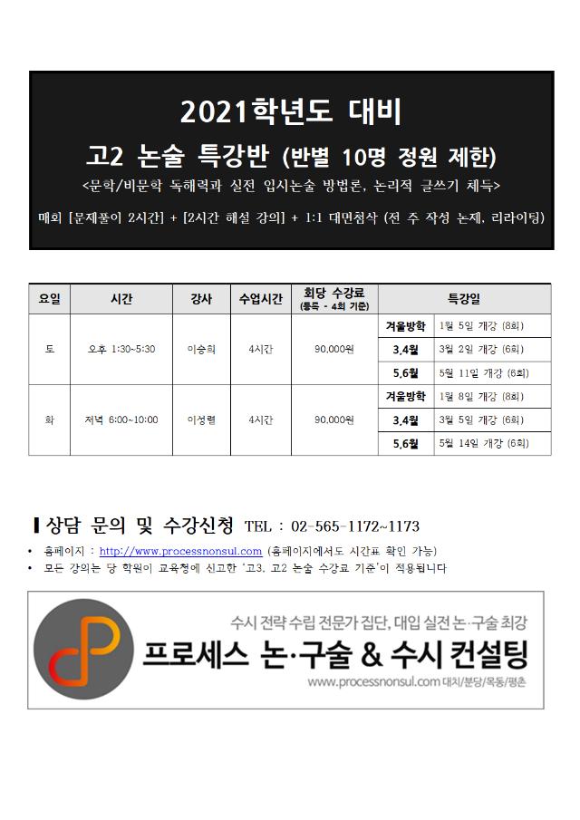 2020학년도-12월,1학기 정규반 시간표(최종-고2)001.png