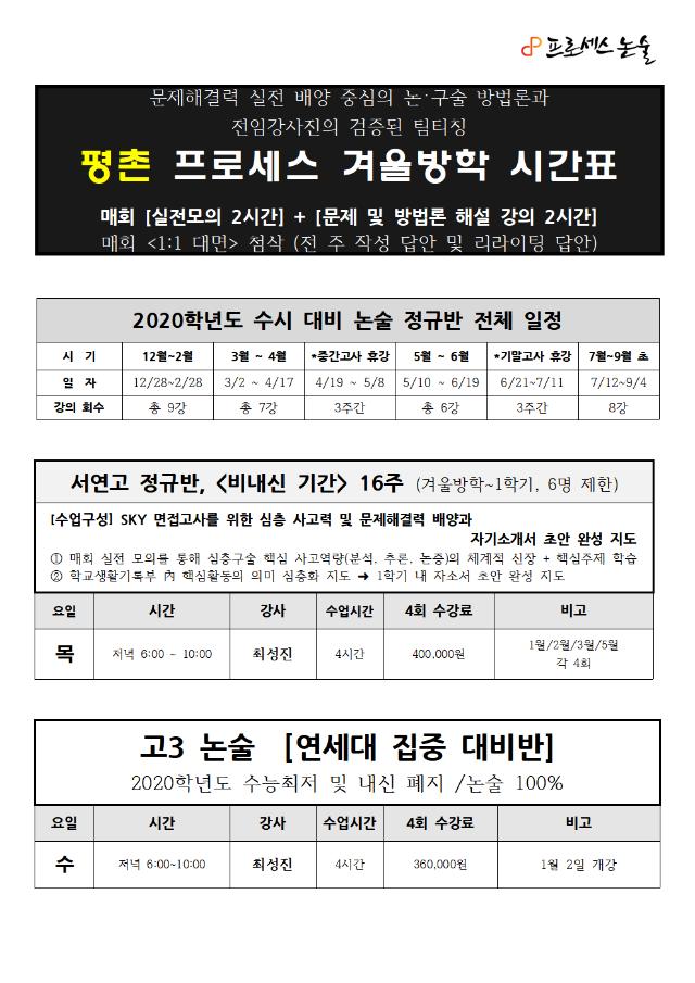 2020학년도 겨울 시간표(평촌)001.png