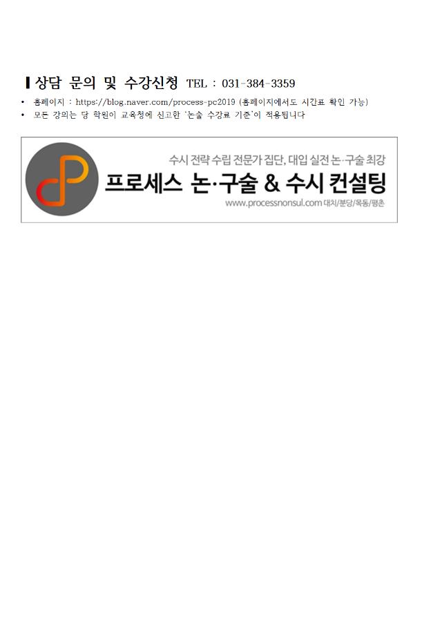 2020학년도 겨울 시간표(평촌)003.png