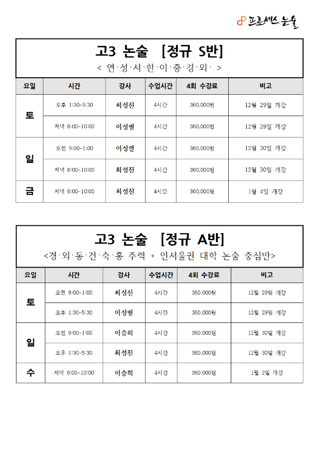 2020학년도 겨울 시간표(평촌)002.png