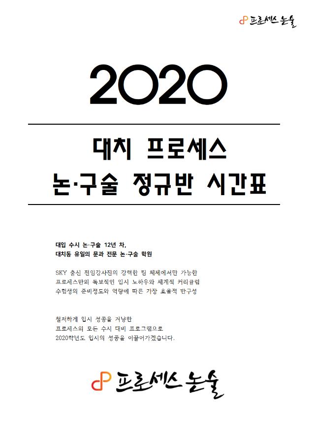 (2020대비)3월 정규반 시간표(통합)-2.18기준001.png