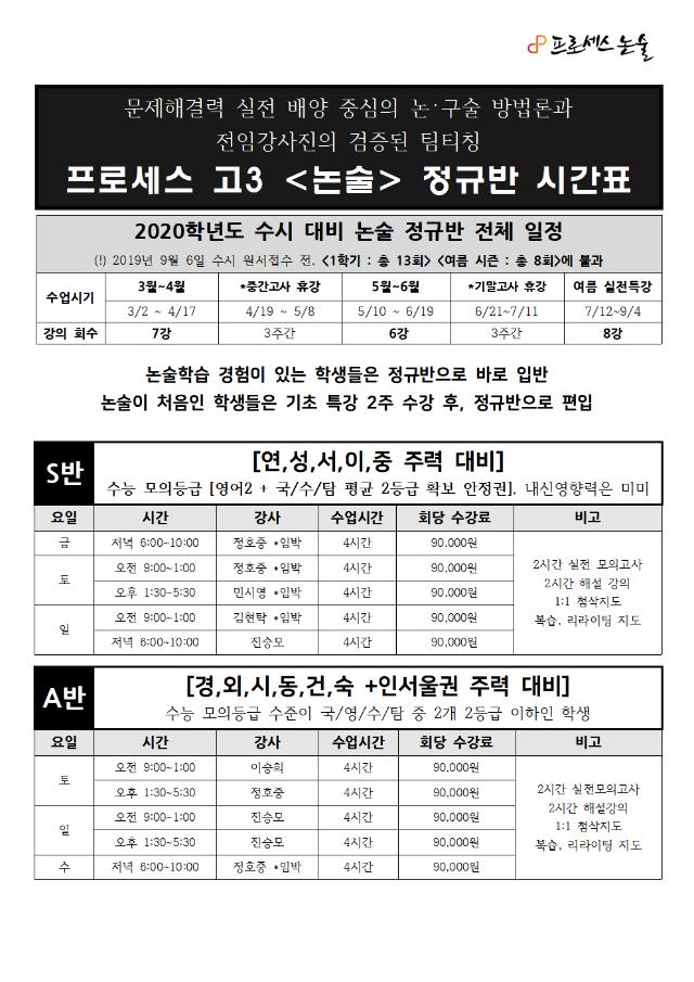 (2020대비)3월 정규반 시간표(통합)-2.18기준002.png