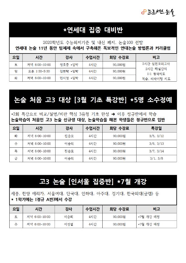 (2020대비)3월 정규반 시간표(통합)-2.18기준003.png