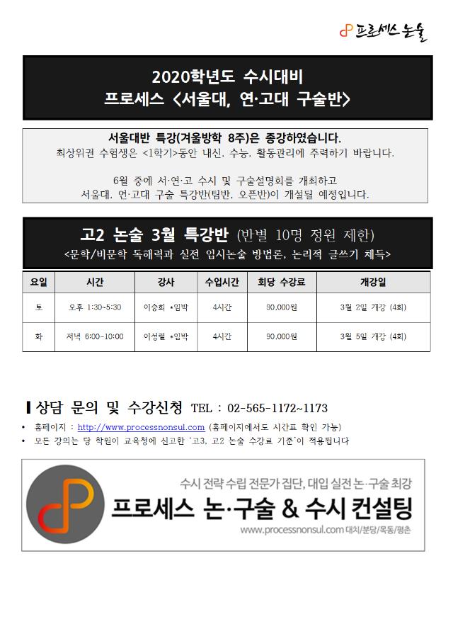 (2020대비)3월 정규반 시간표(통합)-2.18기준004.png