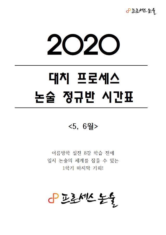 (2020대비)5,6월 정규반 시간표(통합)-4.12 기준001.png