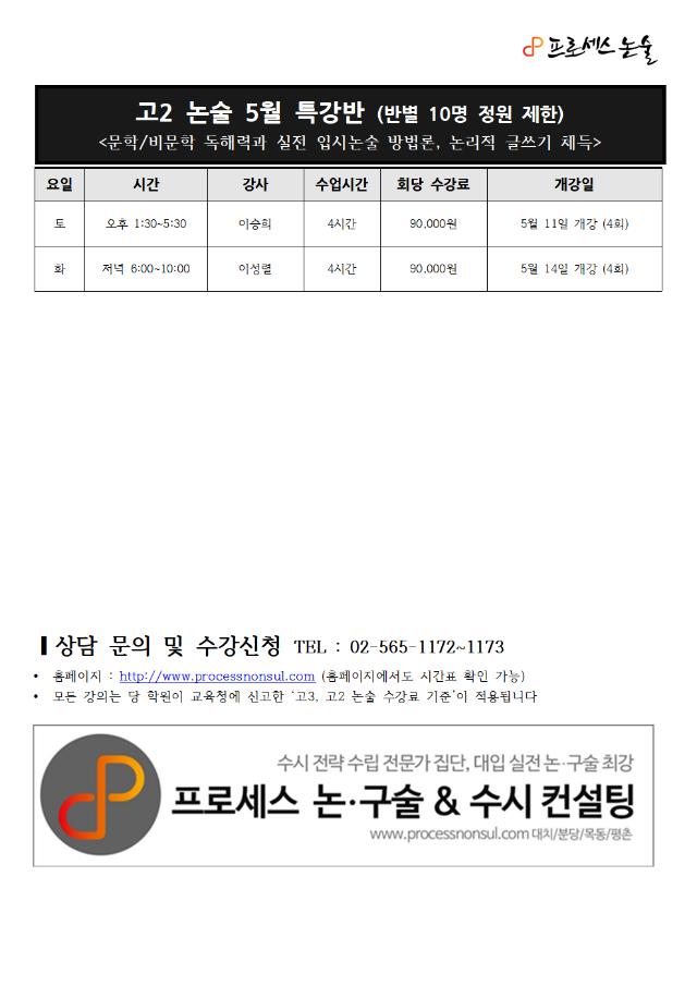 (2020대비)5,6월 정규반 시간표(통합)-4.12 기준004.png