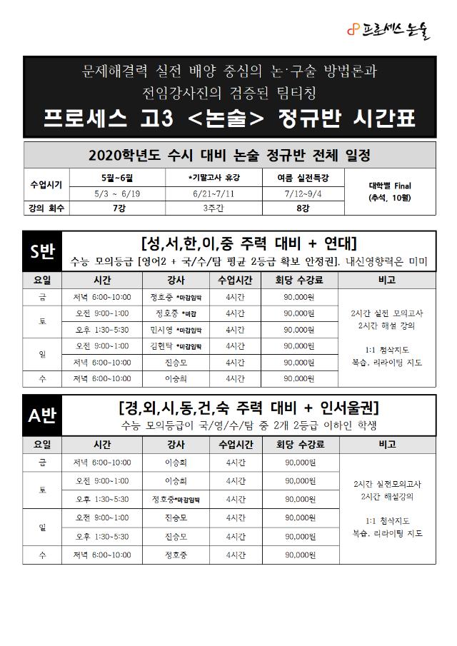 (2020대비)5,6월 정규반 시간표(통합)-4.30 기준002.png