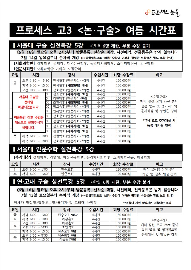 (2020대비) 논구술 시간표(통합)-★여름특강(7.9기준)002.png