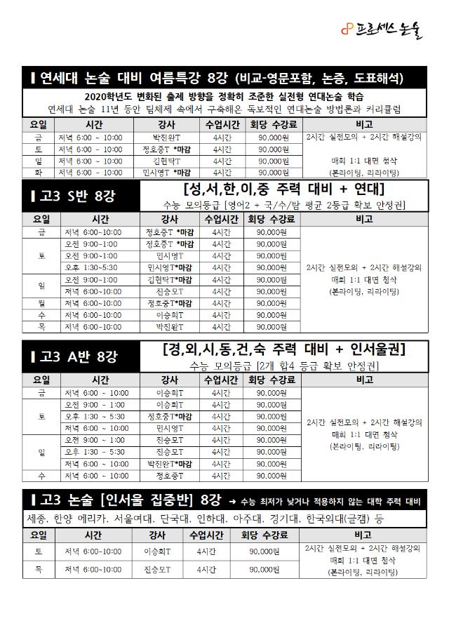 (2020대비) 논구술 시간표(통합)-★여름특강(7.9기준)003.png