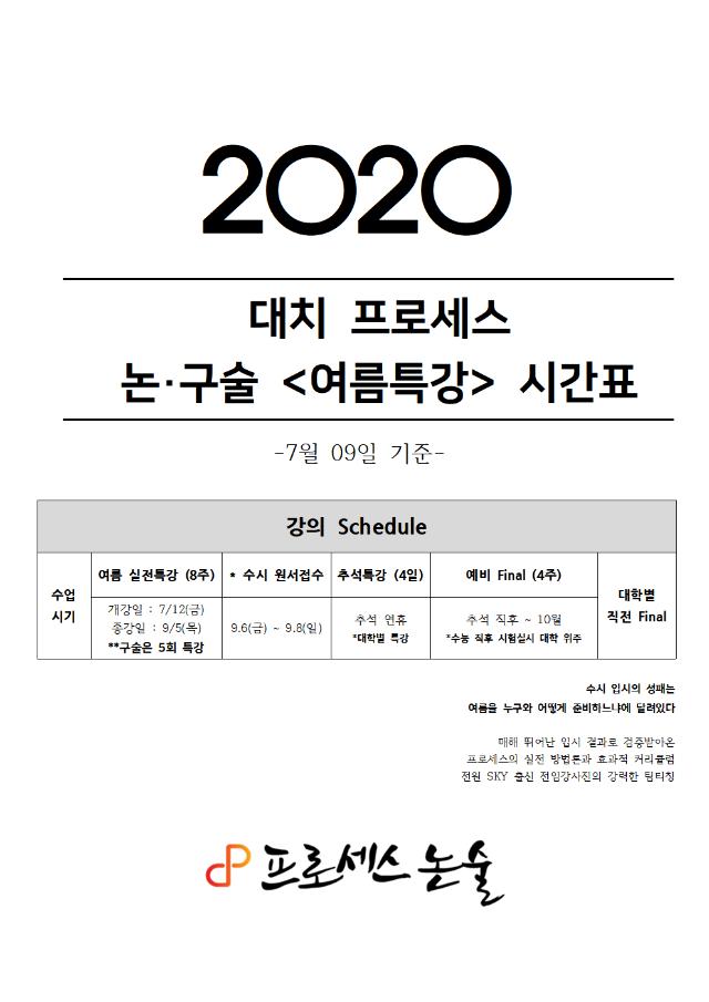 (2020대비) 논구술 시간표(통합)-★여름특강(7.9기준)001.png