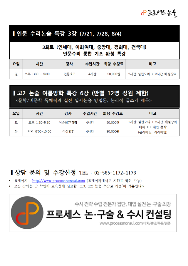 (2020대비) 논구술 시간표(통합)-★여름특강(7.9기준)004.png
